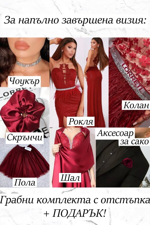 Официална дълга рокля цвят бордо по тялото Lorreti