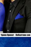 Официален аксесоар - кърпичка/бутониера за сако