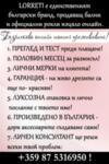 Лента ''Рожденичка'' Lorreti