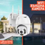 Комплект 2бр ВЪНШНА КАМЕРА С ДВЕ АНТЕНИ цветно нощно виждане Waterproof Wifi FULL HD 1080P-Copy