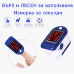 ПАКЕТ здраве и превенция: Безконтактен Термометър + ОКСИМЕТЪР
