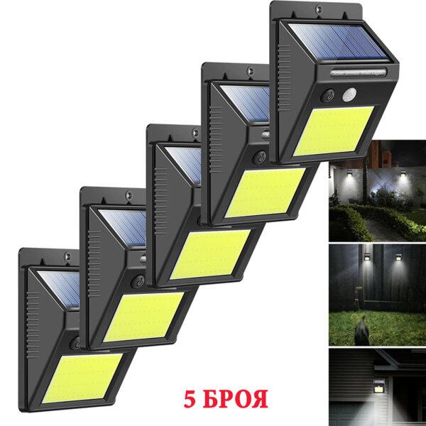 5бр. СОЛАРНА LED лампа 30LEDs диода IP65 водоустойчива 4W