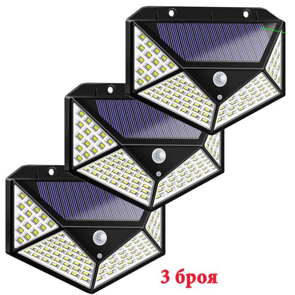 3бр. Соларна LED лампа със сензор за движение 100LED 7W