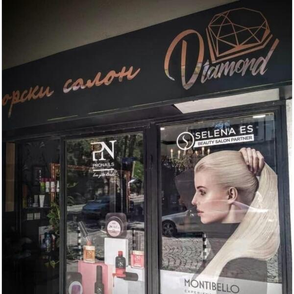Diamond Beauty Studio / гр.СОФИЯ