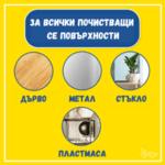 Poliboy препарат антистатик против прах, 500 мл