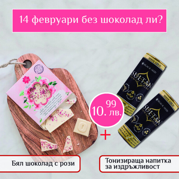 Бял шоколад с рози + 2 бр. тонизиращи напитки Sultan Power