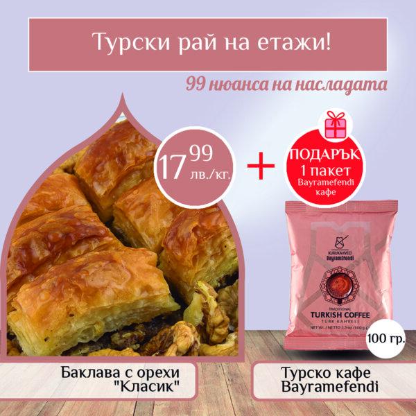 Баклава с орехи Класик 1 кг + подарък 100 гр. турско кафе BayramEfendi