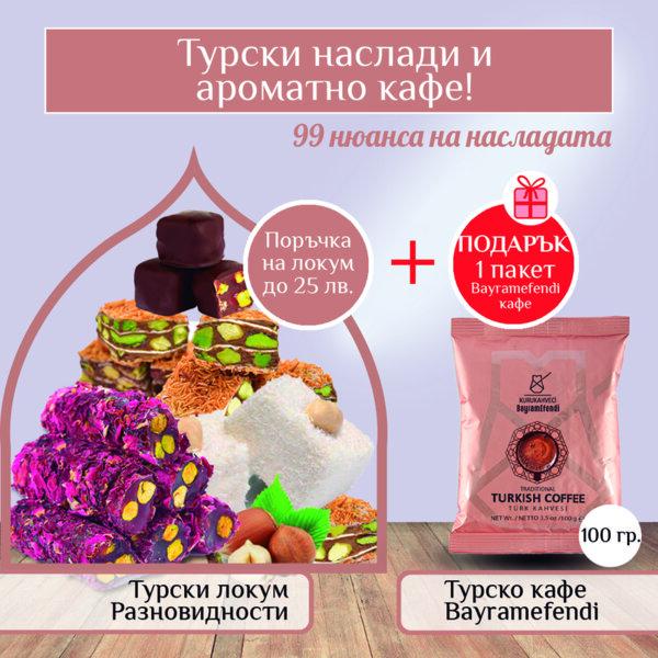Промоционален пакет турски локум 500 г микс + подарък 100 гр. турско кафе BayramEfendi