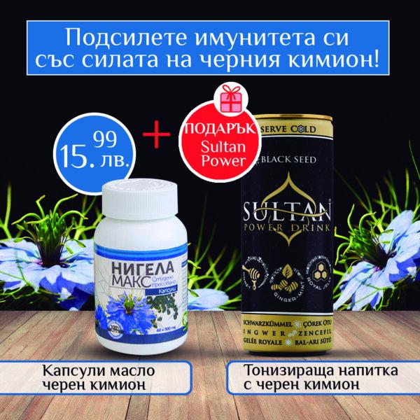 Черен кимион капсули 60 бр. + подарък тонизираща напитка Sultan Power с черен кимион