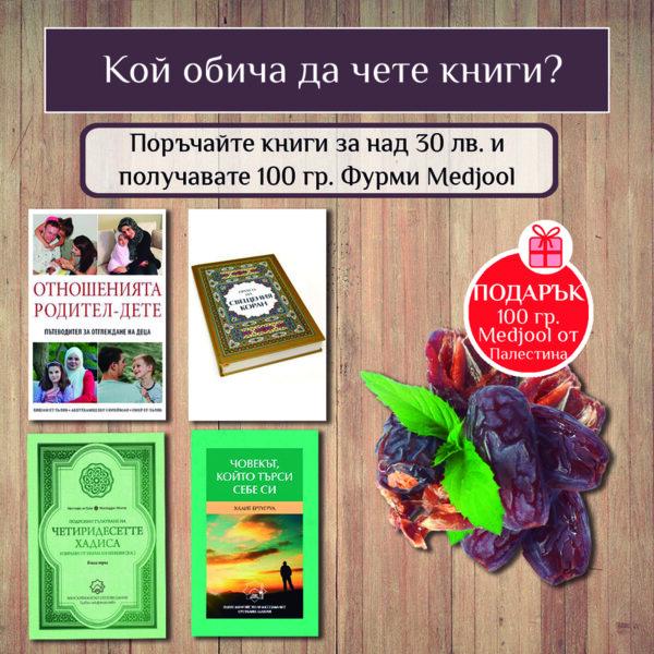Религиозна литература за 30 лв + подарък 100 гр. Фурми Medjool размер L