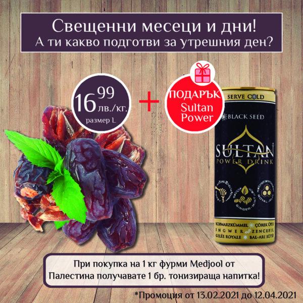 Фурми Medjool от Палестина размер L 1 кг + Подарък 1 бр. Тонизираща Напитка Sultan Power с черен кимион