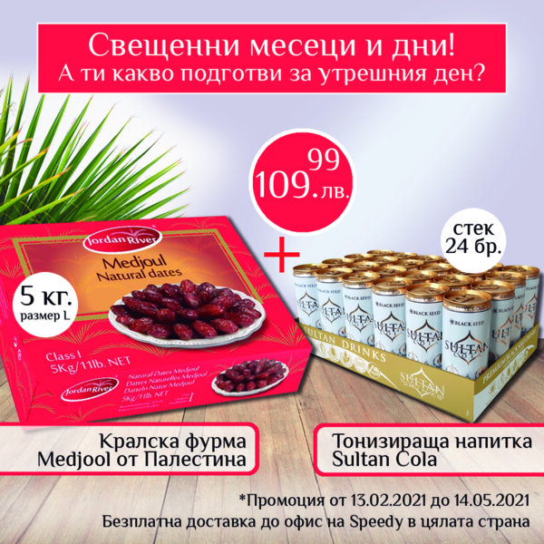 Промоционален пакет 5 кг Фурми Сорт Medjool + 24 бр. Sultan Cola