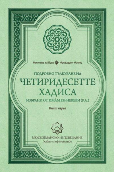 Подробно тълкуване на четиридесетте хадиса