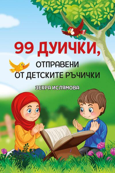 99 ДУИЧКИ, ОТПРАВЕНИ ОТ ДЕТСКИТЕ РЪЧИЧКИ
