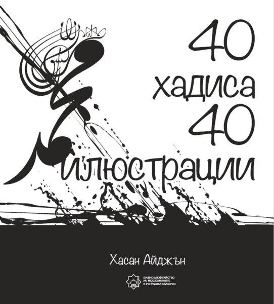 40 ХАДИСА, 40 ИЛЮСТРАЦИИ