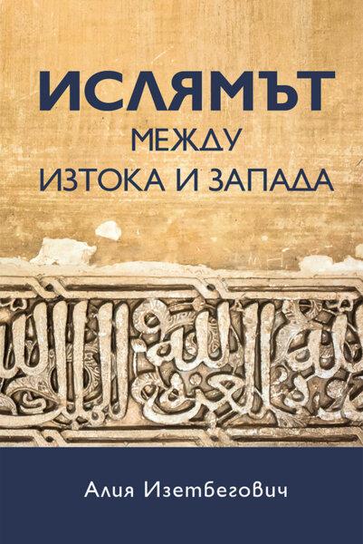 Ислямът между изтока и запада
