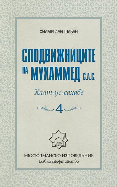 СПОДВИЖНИЦИТЕ НА МУХАММЕД (С.А.С.) - 4