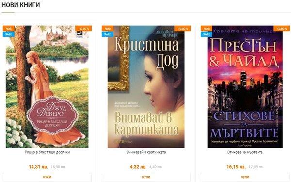 Нови книги до 30.08.2020 г.