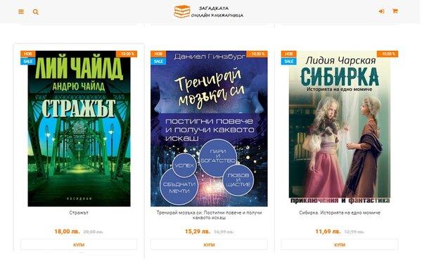 Нови книги до 03.01.2021 г.