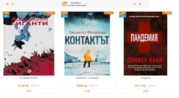 Анотации на нови книги до 10.01.2021 г.