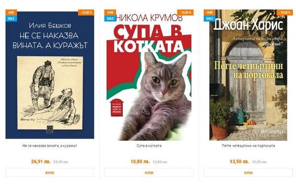 Анотации на нови книги за седмицата до 17.01.2021 г.