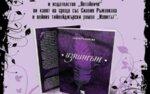 """Ревю на """"Изпитът"""" на Силвия Ръженкова - нещо силно, което трябва да прочете"""