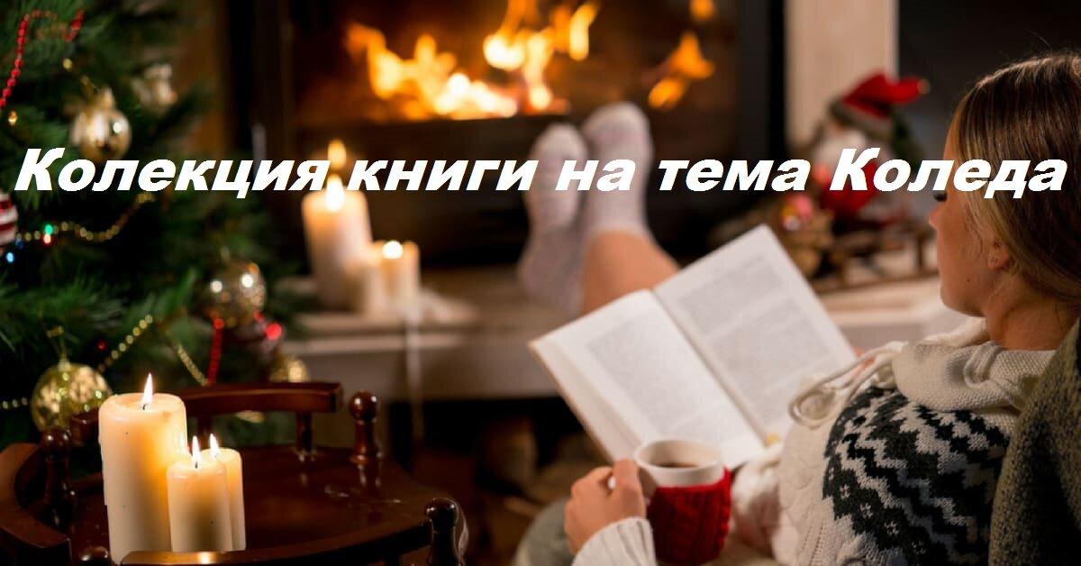 Колекция  Коледа