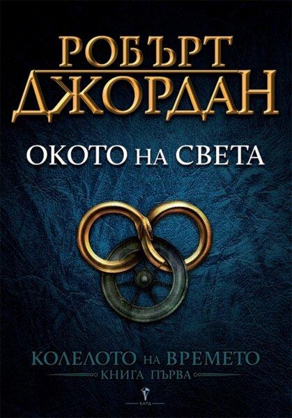 Окото на света Кн.1 от Колелото на времето
