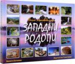 Фото пътеводител: Западни Родопи