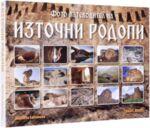 Фото пътеводител: Източни Родопи