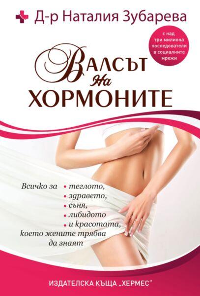 Валсът на хормоните