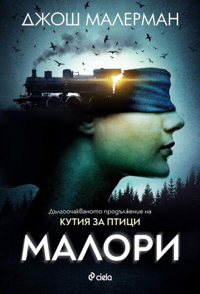 Малори