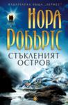 Стъкленият остров - книга 3 (Пазителите)