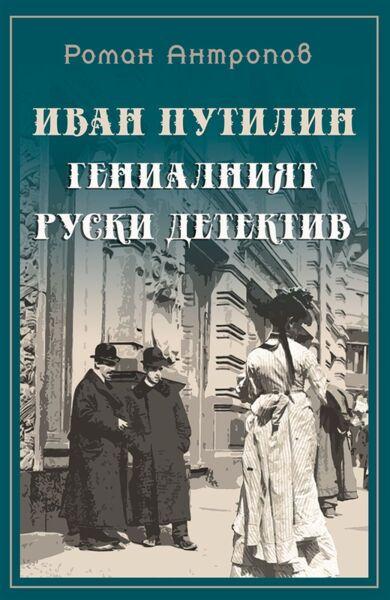 Иван Путилин: Гениалният руски детектив