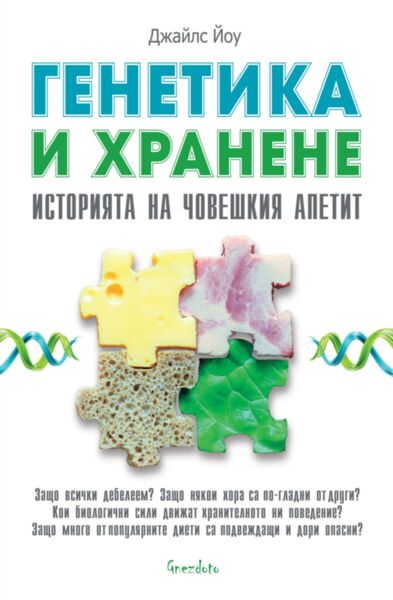 Генетика и хранене. Историята на човешкия апетит