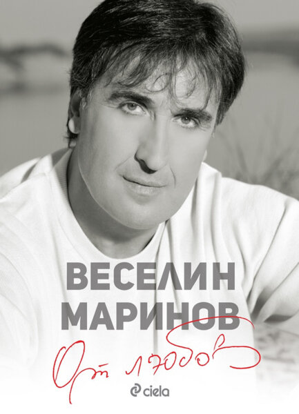 Веселин Маринов - От любов, официална автобиография