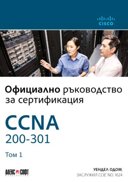 CCNA 200-301: Официално ръководство за сертифициране - том 1