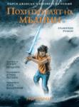 Книга 1 - Похитителят на мълнии - графичен роман(Пърси Джаксън)