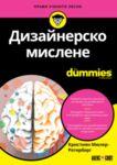 Дизайнерско мислене For Dummies
