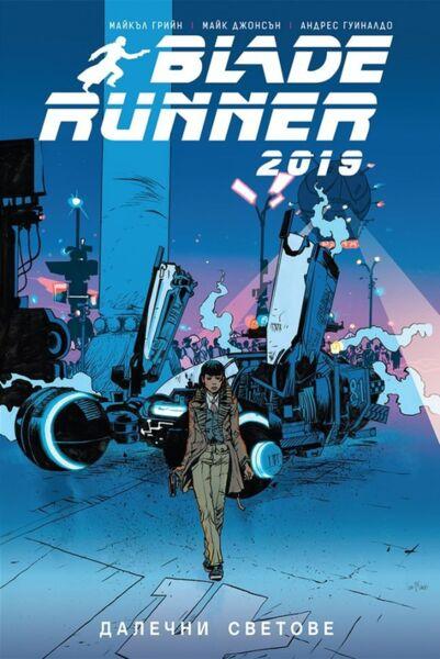 Blade Runner 2019: Далечни светове
