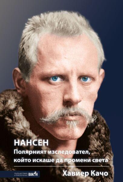 Нансен, Хавиер Качо