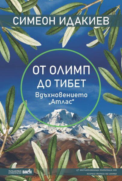 """От Олимп до Тибет: Вдъхновението """"Aтлас"""""""