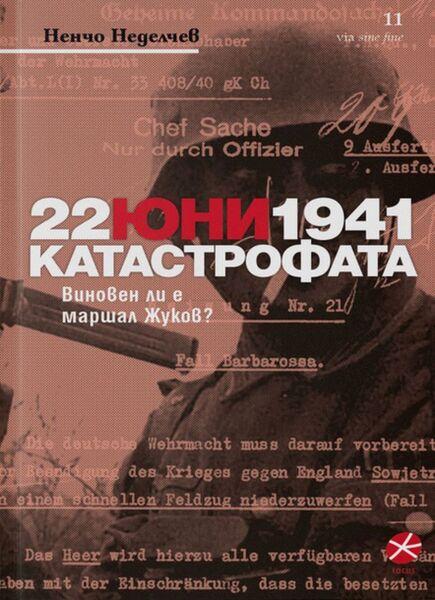 22 юни 1941, Катастрофата