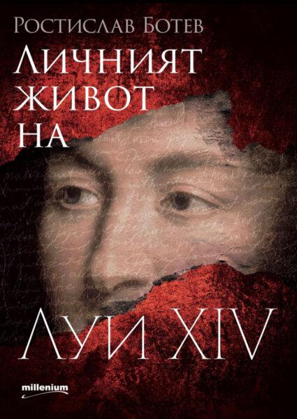 Личният живот на Луи XIV, Ростислав Ботев