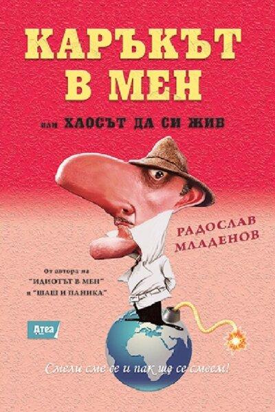 КАРЪКЪТ В МЕН