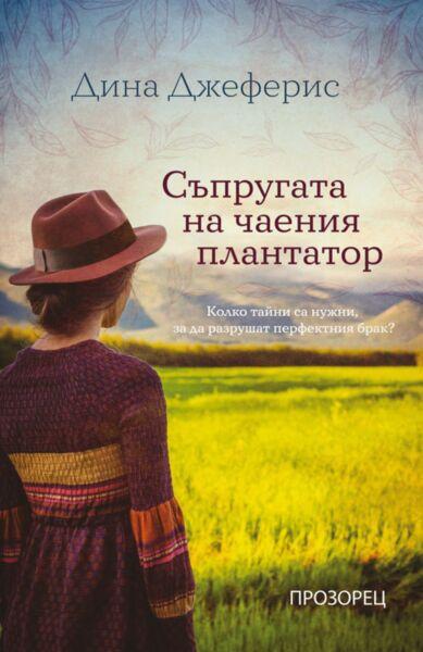 Съпругата на чаения плантатор