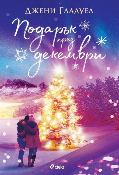 Подарък през декември, Джени Гладуел