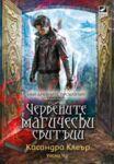 Червените магически свитъци (Най-древните проклятия, кн. 1)