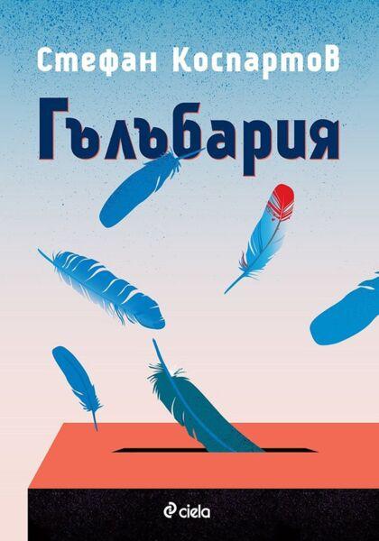 Гълъбария