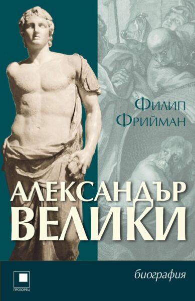 Александър Велики - биография